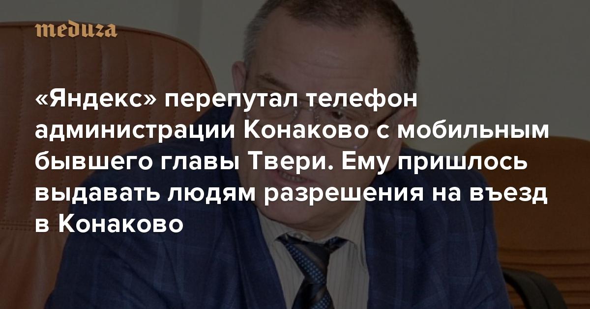 «Яндекс» перепутал телефон администрации Конаково смобильным бывшего главы Твери. Тому пришлось выдавать людям разрешения навъезд вКонаково— идаже наустановку киосков