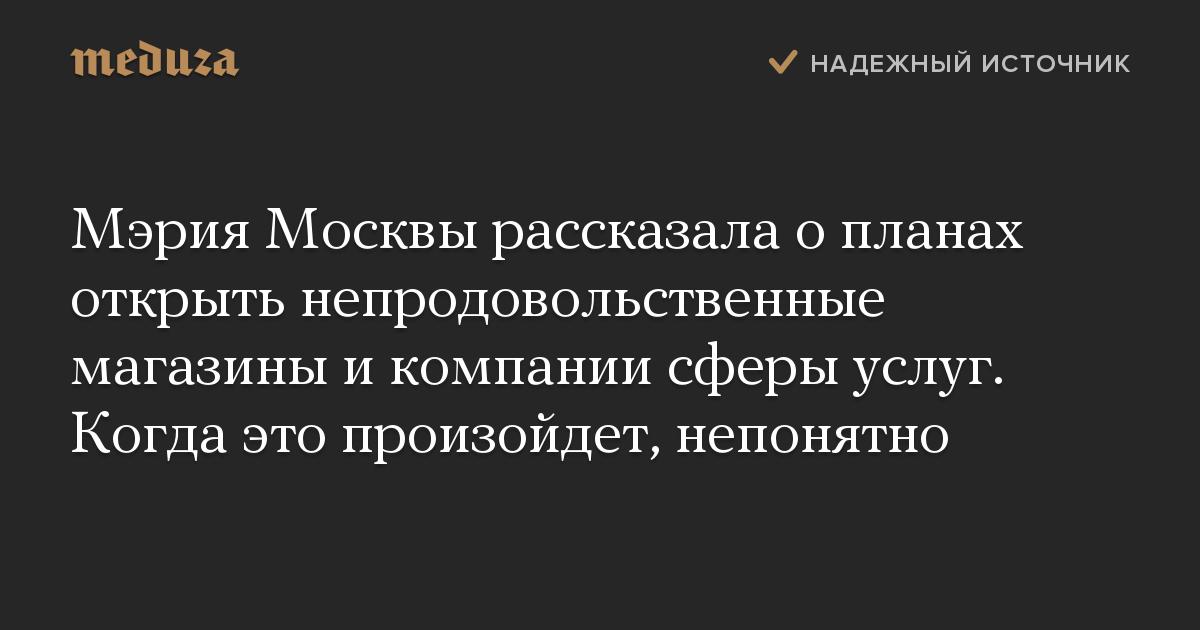 Заммэра Москвы: на следующем этапе снятия ограничений откроются непродовольственные магазины и компании сферы услуг