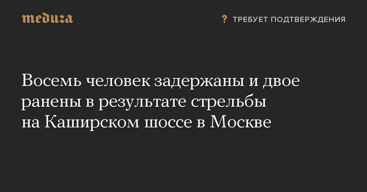 Восемь человек задержаны идвое ранены врезультате стрельбы наКаширском шоссе вМоскве