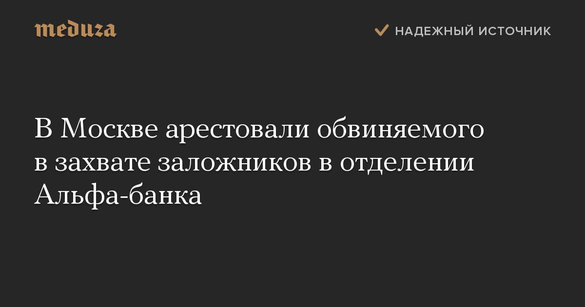 В Москве суд арестовал обвиняемого в захвате заложников в отделении Альфа-банка