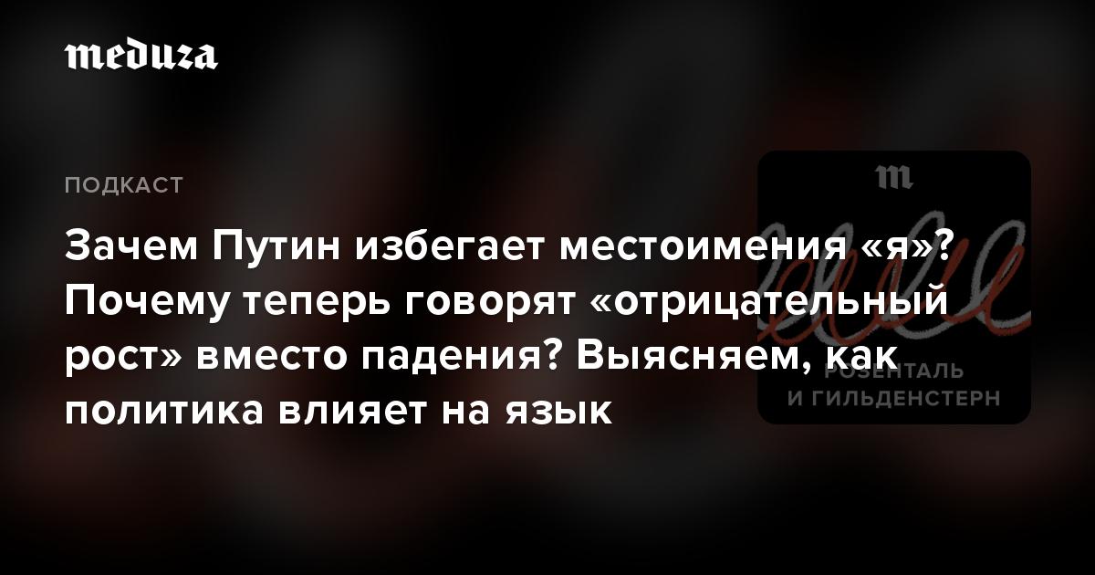 Зачем Путин избегает местоимения «я»? Почему теперь говорят «отрицательный рост» вместо падения? Выясняем, как политика влияет наязык