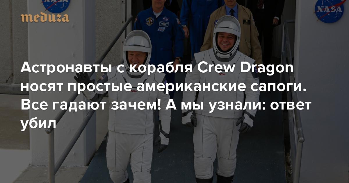https://meduza.io/imgly/share/1590681260/shapito/2020/05/28/a-zachem-astronavty-s-korablya-crew-dragon-nosyat-sapogi-oni-zhe-ne-za-gribami-sobralis-ih-chto-ilon-mask-zastavil