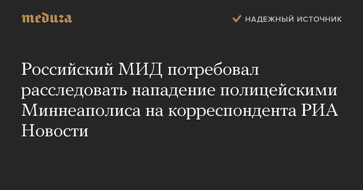 Российский МИД потребовал расследовать нападение полицейскими Миннеаполиса накорреспондента РИА Новости