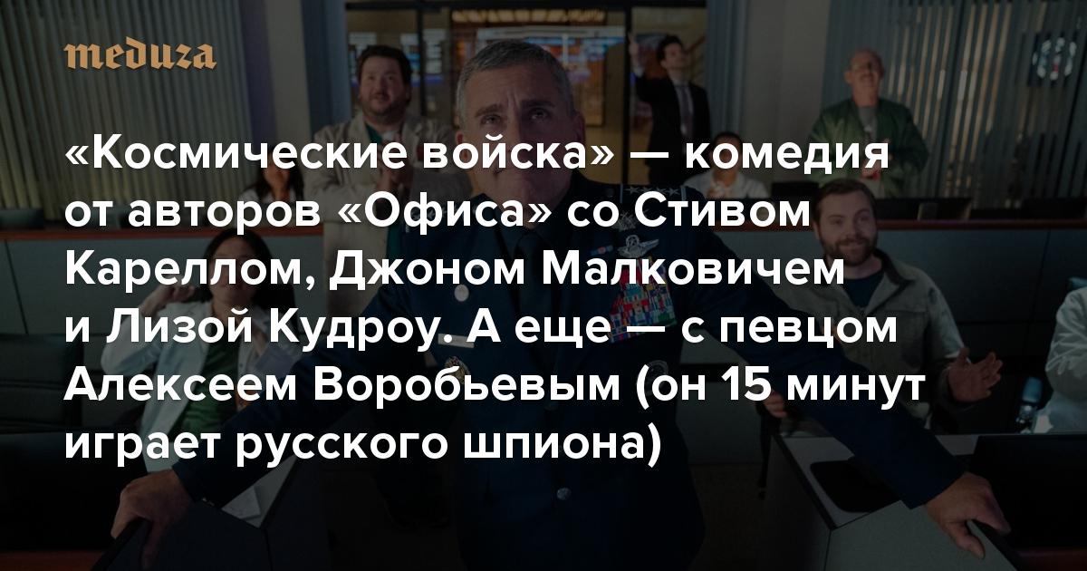 «Космические войска»— комедия отавторов «Офиса» соСтивом Кареллом, Джоном Малковичем иЛизой Кудроу. Аеще— спевцом Алексеем Воробьевым (он15 минут играет русского шпиона)