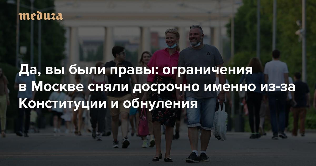 Да, вы были правы: ограничения в Москве сняли досрочно именно из-за Конституции и обнуления. С Собяниным говорил лично Путин Мы выяснили, как принималось это решение — Meduza