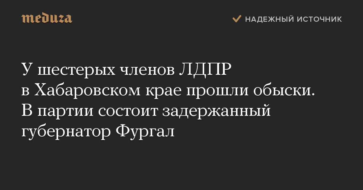 В Хабаровском крае прошли обыски у губернатора Сергея Фургала и пяти членов ЛДПР