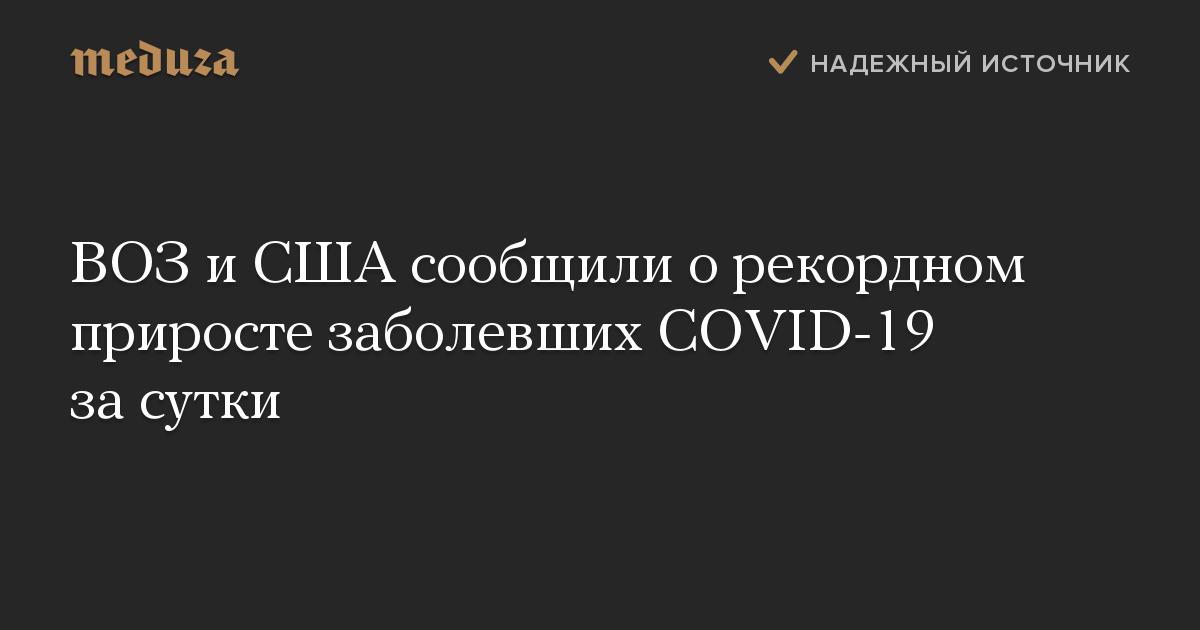 ВОЗ сообщила о рекордном приросте заболевших COVID-19 за сутки