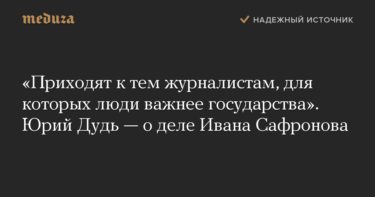 «Приходят ктем журналистам, для которых люди важнее государства». Юрий Дудь— оделе Ивана Сафронова