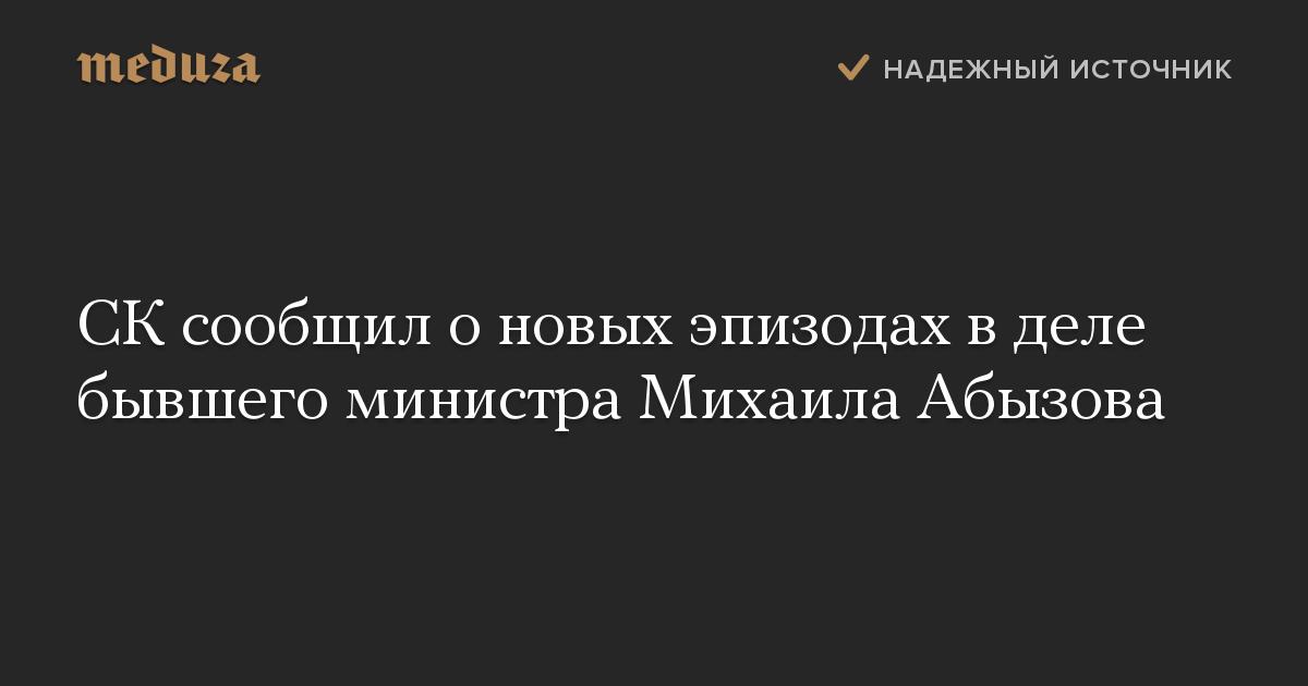 Бывшего российского министра уличили в новых преступлениях