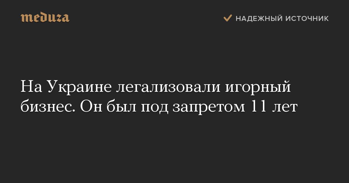 НаУкраине легализовали игорный бизнес. Онбыл под запретом 11 лет