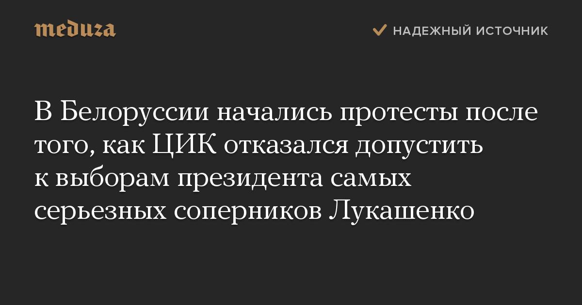 ВБелоруссии начались протесты после того, как ЦИК отказался допустить квыборам президента самых серьезных соперников Лукашенко