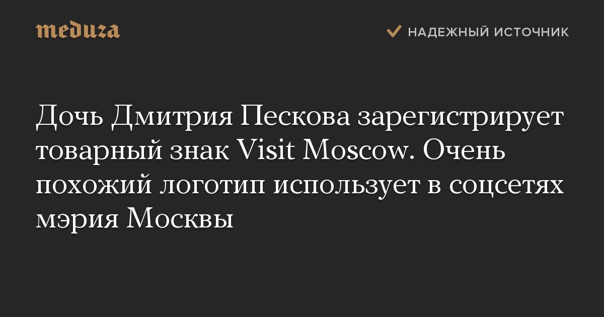 Дочь Дмитрия Пескова зарегистрирует товарный знак Visit Moscow. Очень похожий логотип использует всоцсетях мэрия Москвы