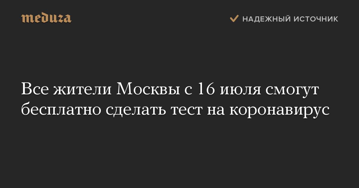 Москвичи смогут бесплатно сдать ПЦР-тест в поликлинике с 16 июля