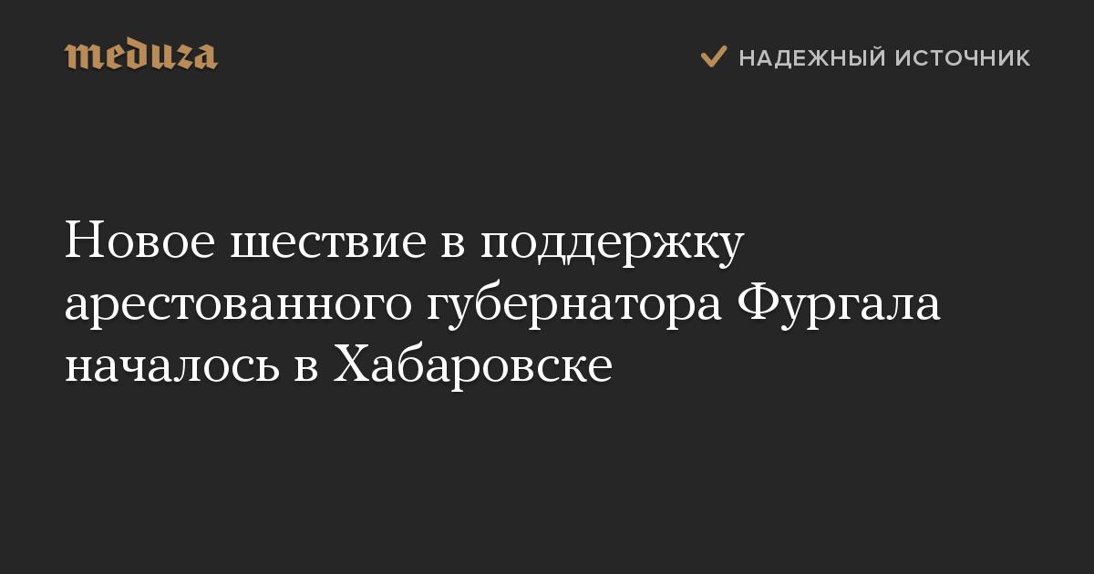 Новое шествие вподдержку арестованного губернатора Фургала началось вХабаровске
