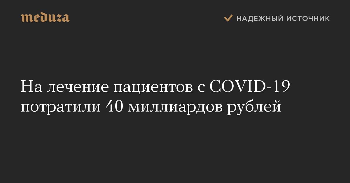 Налечение пациентов сCOVID-19 потратили 40 миллиардов рублей