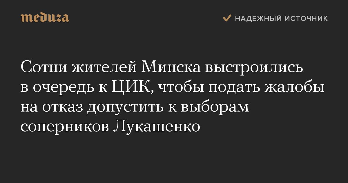 Сотни жителей Минска выстроились вочередь кЦИК, чтобы подать жалобы наотказ допустить квыборам соперников Лукашенко
