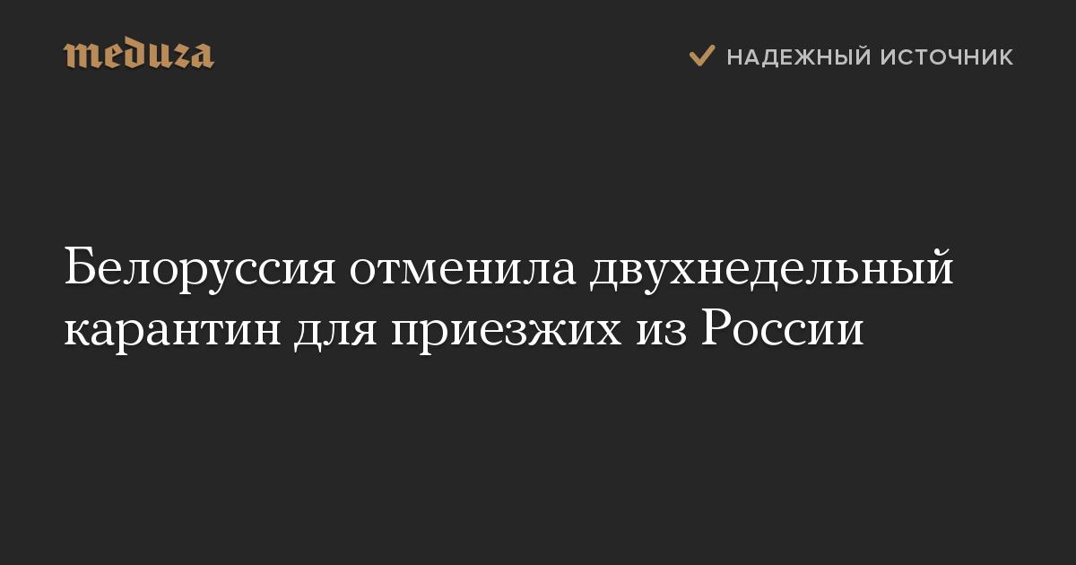 Белоруссия отменила двухнедельный карантин для приезжих изРоссии