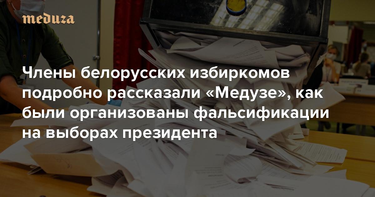 У Тихановской было в шесть раз больше голосов, чем у Лукашенко.