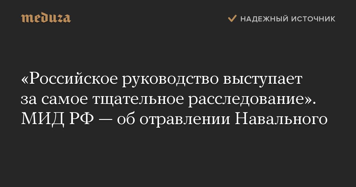 «Российское руководство выступает засамое тщательное расследование». МИД РФ— оботравлении Навального