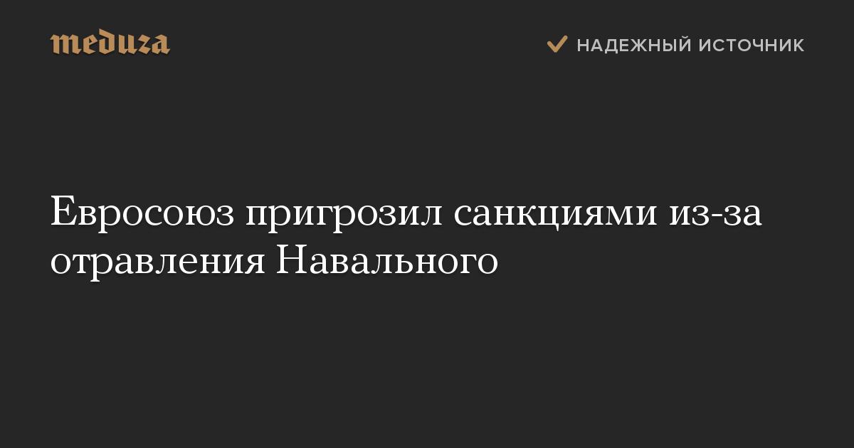 Евросоюз пригрозил санкциями из-за отравления Навального