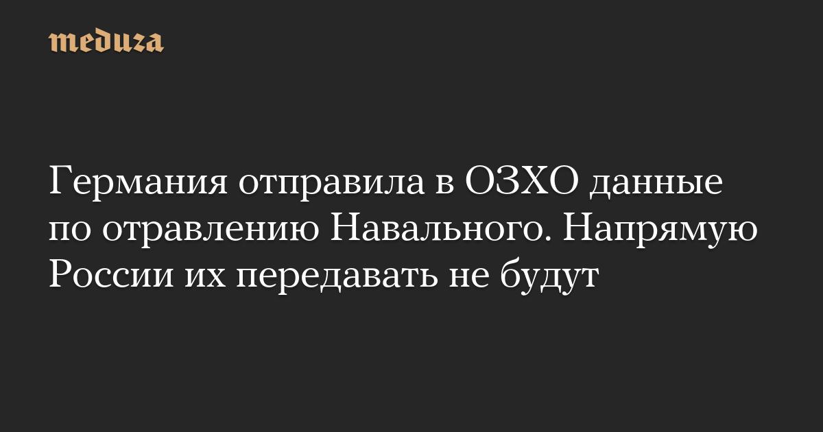 Германия отправила вОЗХО данные поотравлению Навального. Напрямую России ихпередавать небудут