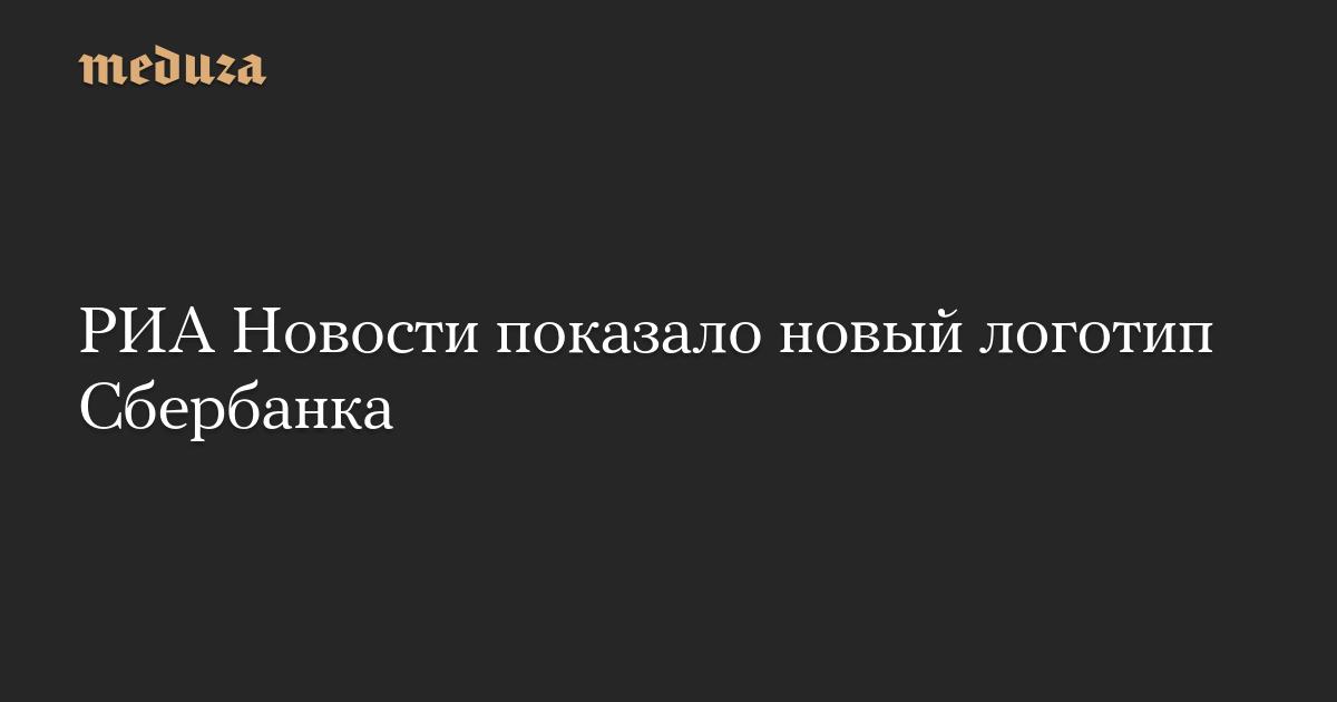 РИА Новости показало новый логотип Сбербанка