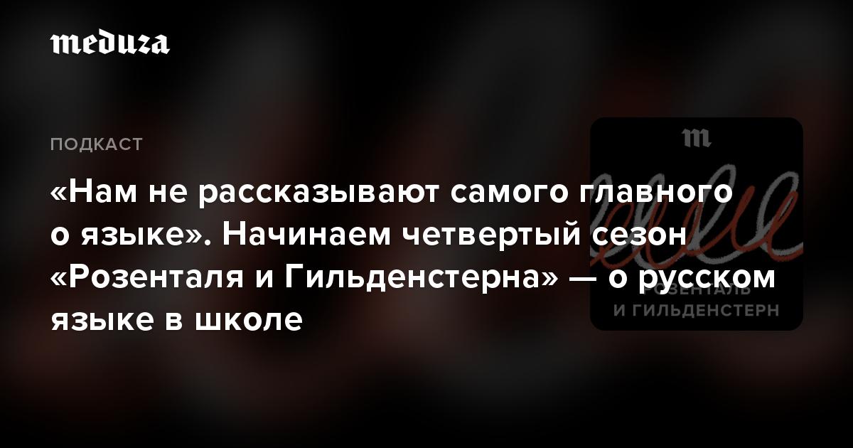 «Нам нерассказывают самого главного оязыке». Начинаем четвертый сезон «Розенталя иГильденстерна»— орусском языке вшколе
