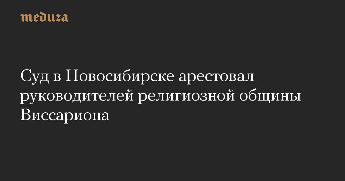 Суд в Новосибирске арестовал руководителей общины Виссариона