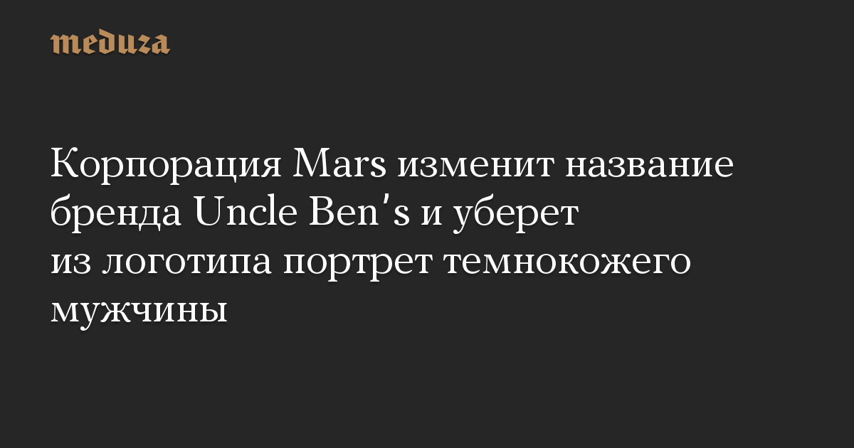 Корпорация Mars изменит название бренда Uncle Ben's иуберет излоготипа портрет темнокожего мужчины