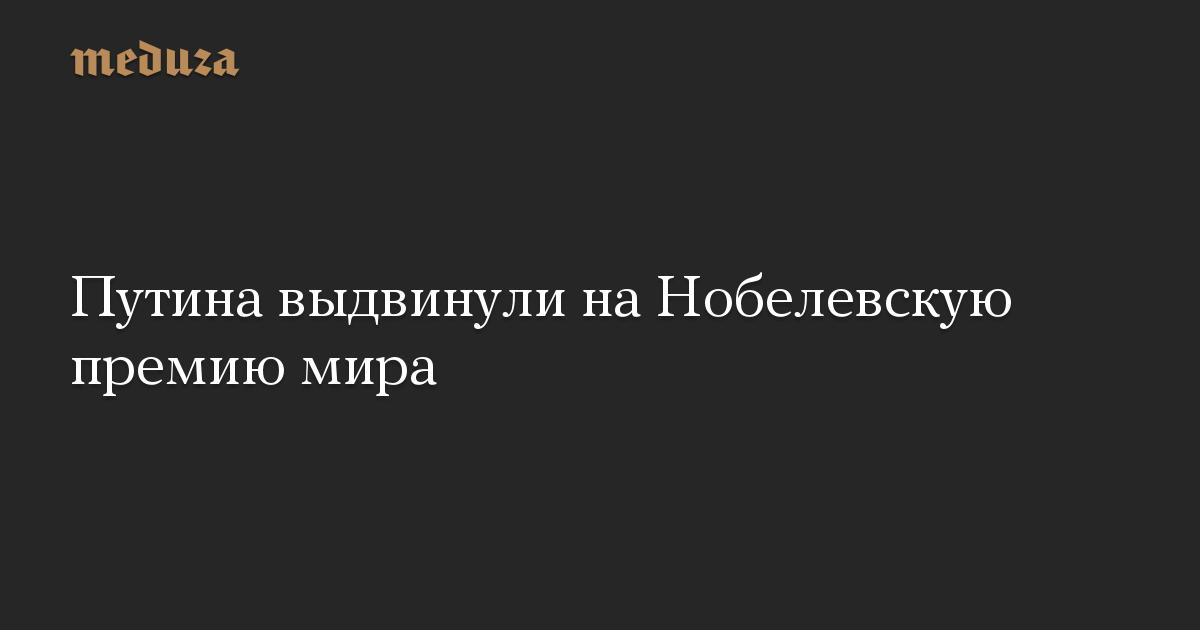 Путина выдвинули наНобелевскую премию мира