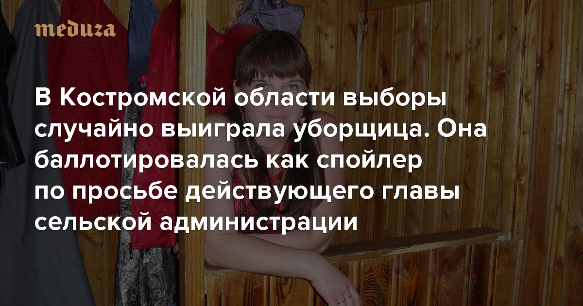 «Этож тяжело: ясдокументами ниразу делов-то неимела». ВКостромской области выборы случайно выиграла уборщица. Она баллотировалась как спойлер попросьбе действующего главы сельской администрации
