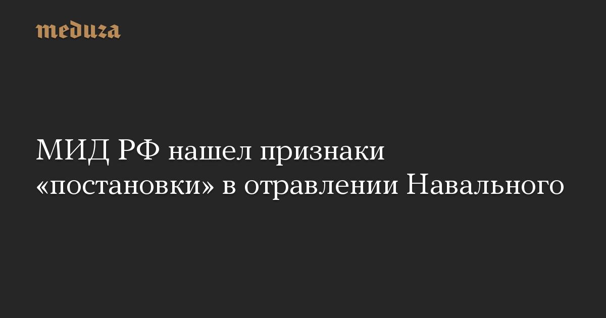 МИД РФнашел признаки «постановки» вотравлении Навального