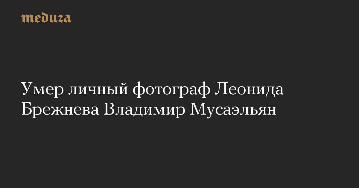 Умер легендарный советский фотограф