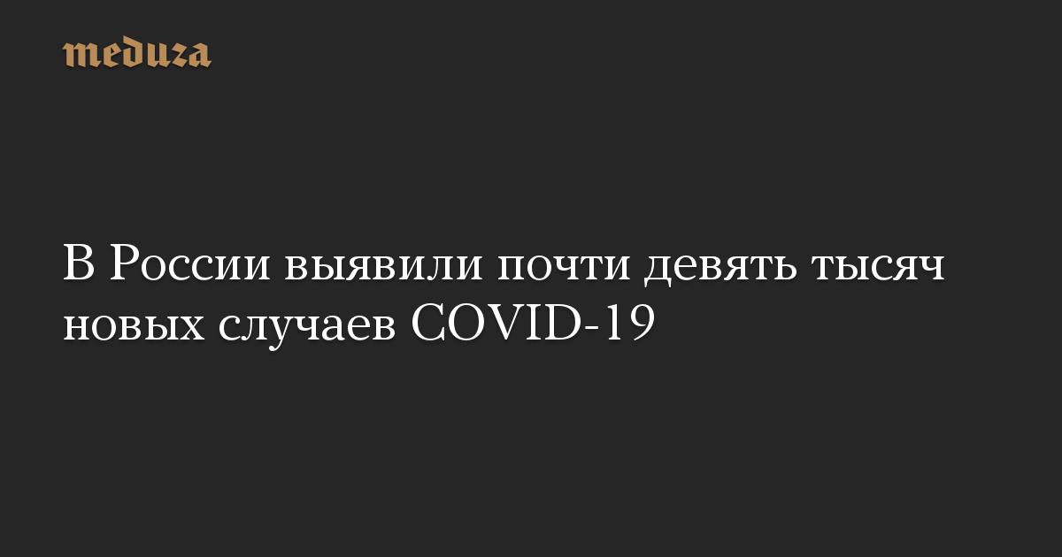 ВРоссии засутки зарегистрировали 8481 новый случай COVID-19
