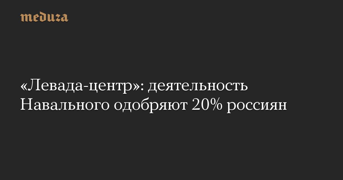 «Левада-центр»: деятельность Навального одобряют 20% россиян