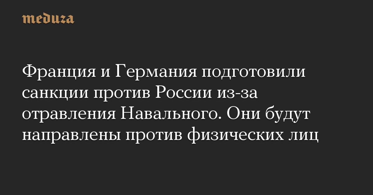 Франция иГермания подготовили санкции против России из-за отравления Навального. Они будут направлены против физических лиц