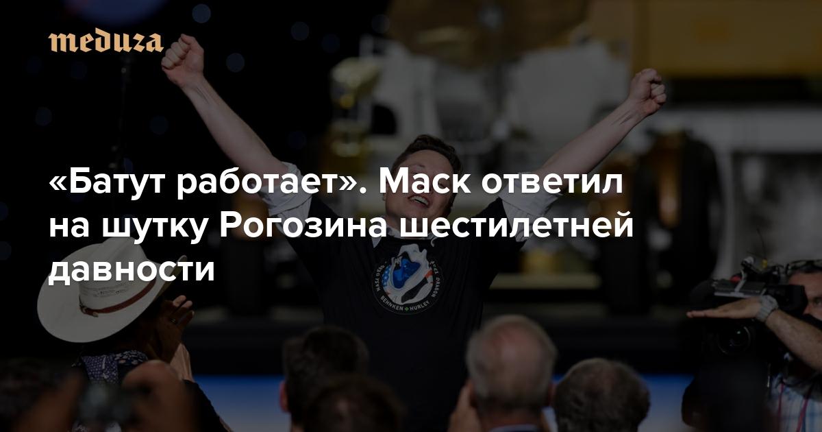 Батут работает» Маск ответил на шутку Рогозина шестилетней давности. Главе «Роскосмоса» понравилось — Meduza