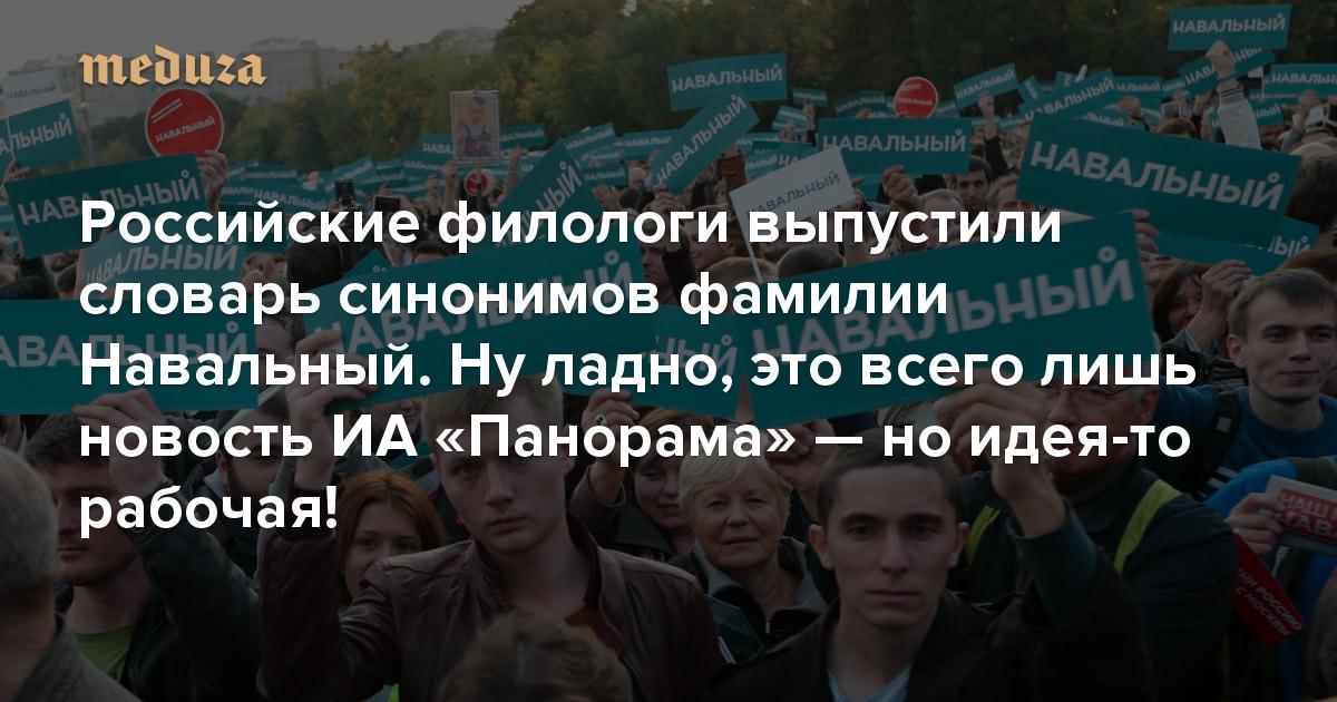 Российские филологи выпустили словарь синонимов фамилии Навальный. Нуладно, это всего лишь новость ИА«Панорама»— ноидея-то рабочая!