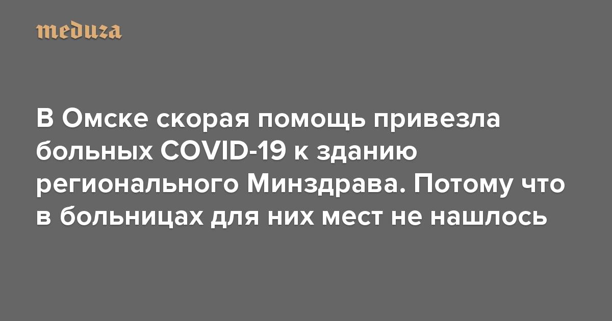 ВОмске скорая помощь привезла больных COVID-19 кзданию регионального Минздрава. Потому что вбольницах для них мест ненашлось