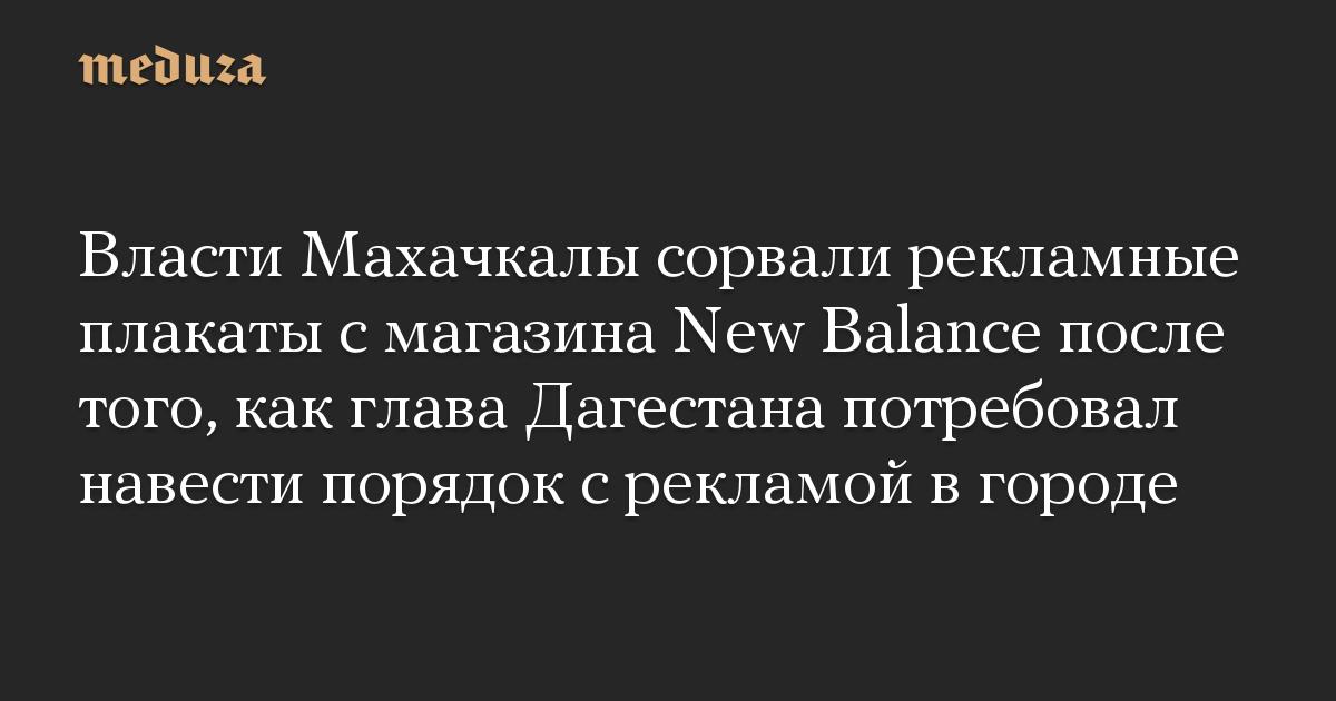 Власти Махачкалы сорвали рекламные плакаты смагазина New Balance после того, как глава Дагестана потребовал навести порядок срекламой вгороде