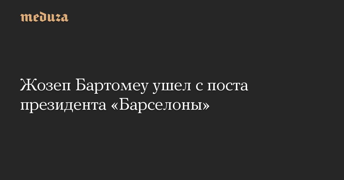 Жозеп Бартомеу ушел споста президента «Барселоны»
