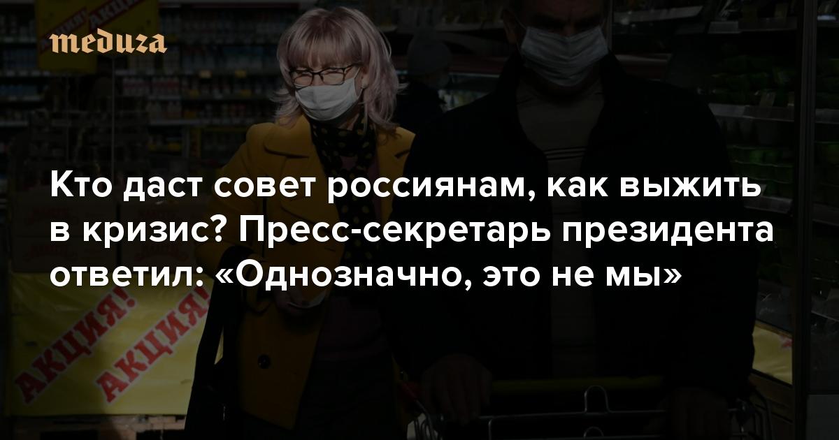 Кто даст совет россиянам, как выжить вкризис? Пресс-секретарь президента ответил: «Однозначно, это немы»