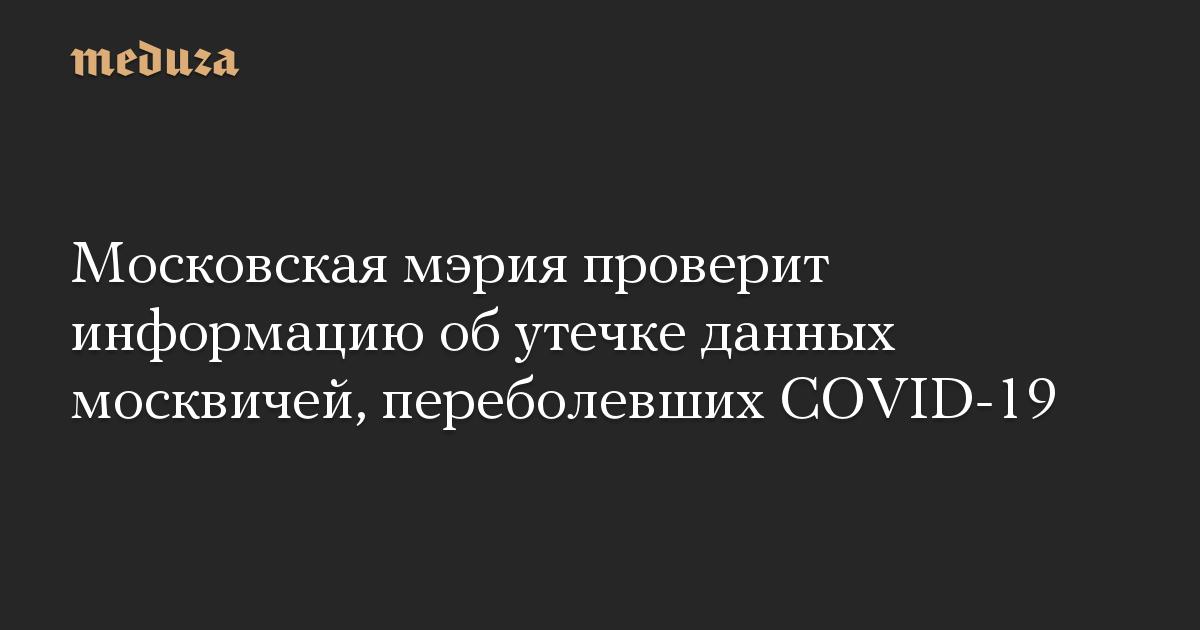 Московская мэрия проверит информацию об утечке данных москвичей, переболевших COVID-19