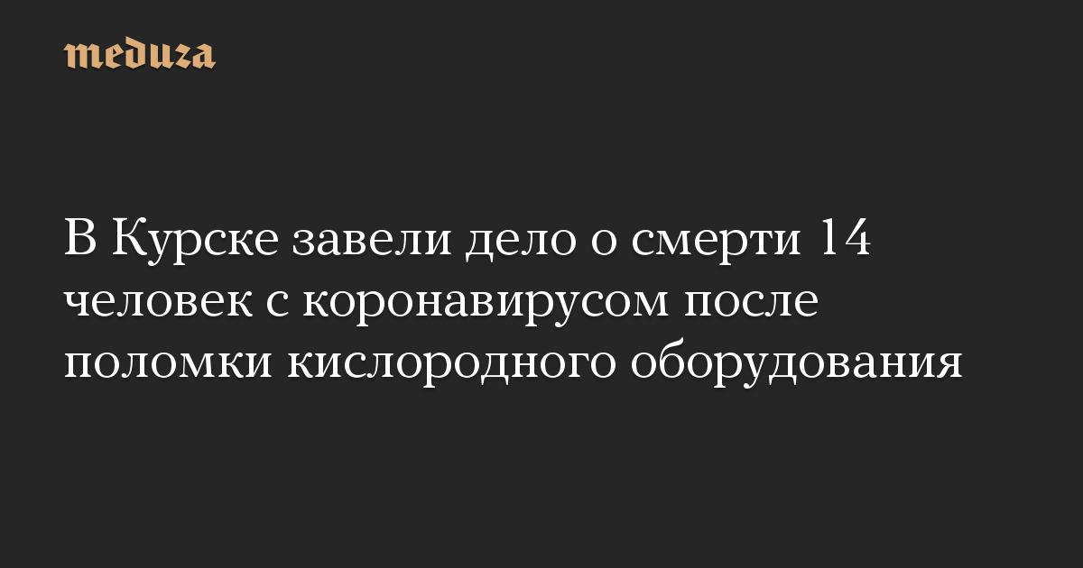 В Курске завели дело о смерти 14 человек с коронавирусом после поломки кислородного оборудования