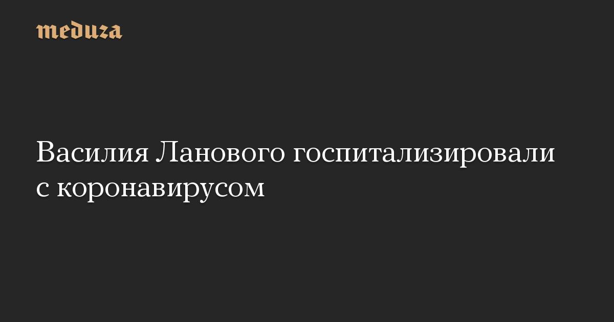 Василия Ланового госпитализировали с коронавирусом