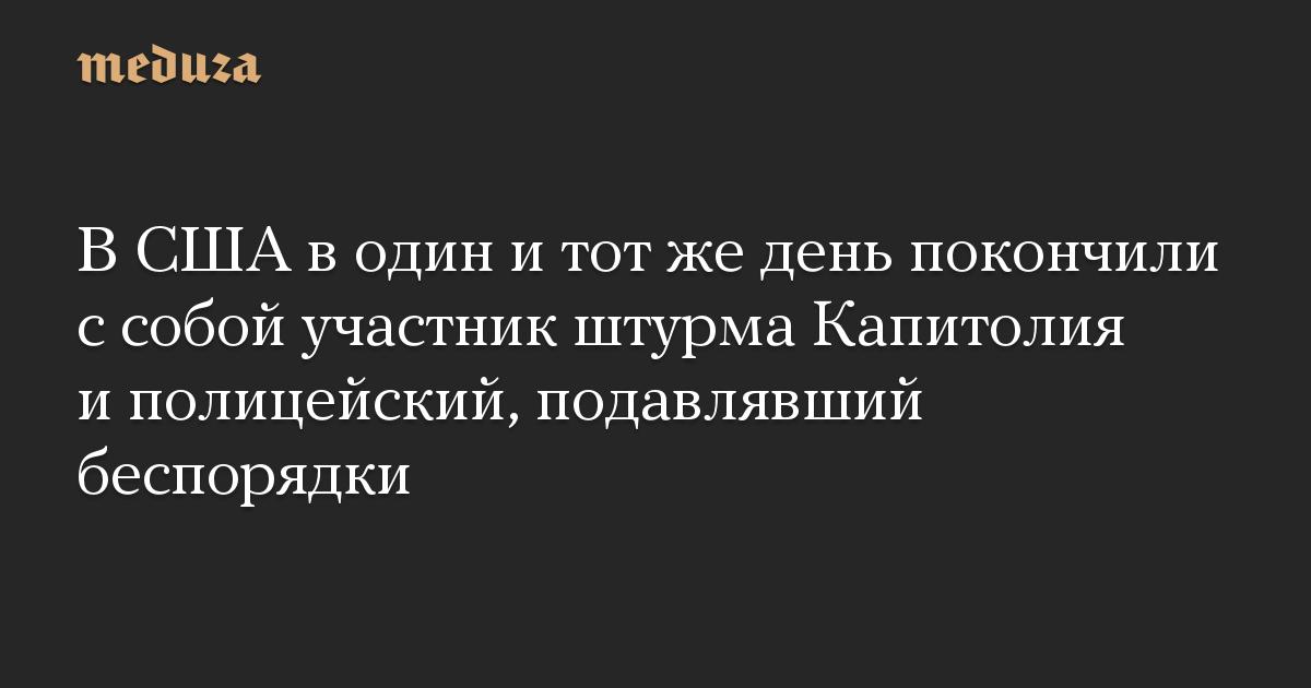 ВСША водин итотже день покончили ссобой участник штурма Капитолия иполицейский, подавлявший беспорядки photo