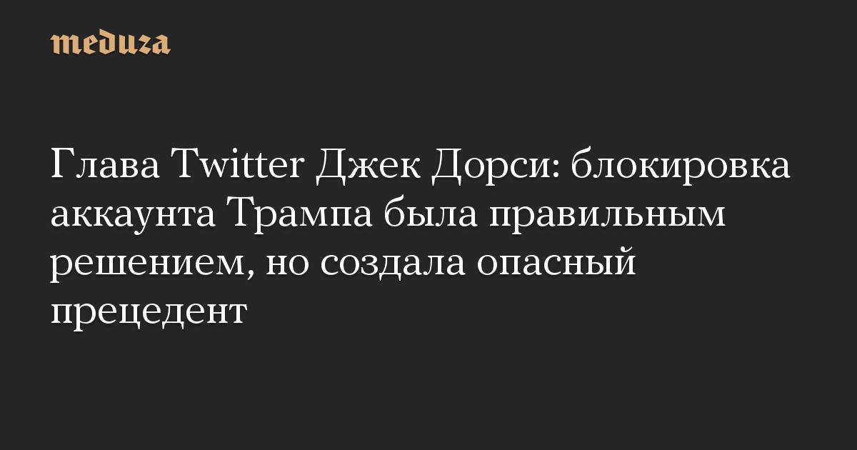 Глава Twitter Джек Дорси: блокировка аккаунта Трампа была правильным решением, но создала опасный прецедент