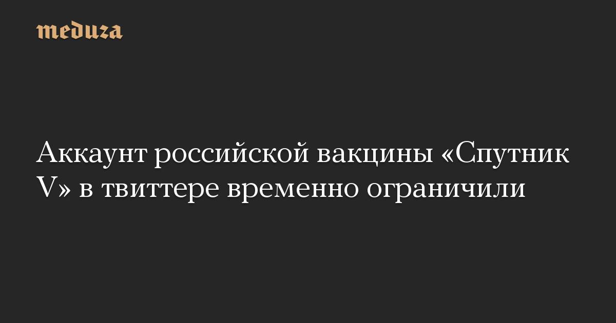 Аккаунт российской вакцины Спутник V в твиттере временно ограничили