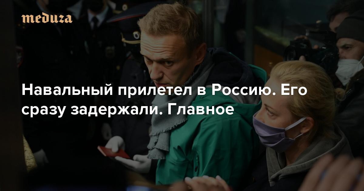 Навальный прилетел вРоссию. Его сразу задержали. Главное
