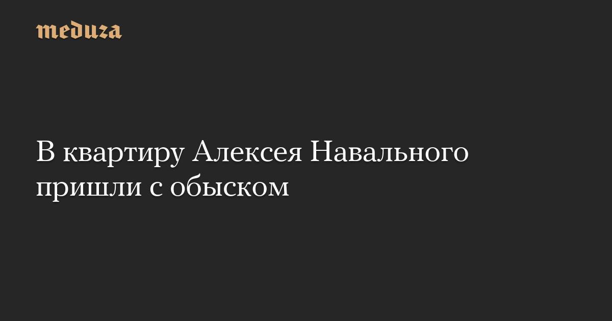 Вквартиру Алексея Навального пришли собыском
